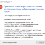 Hyper-V Ошибка доступа (0x80070005)_Image-009