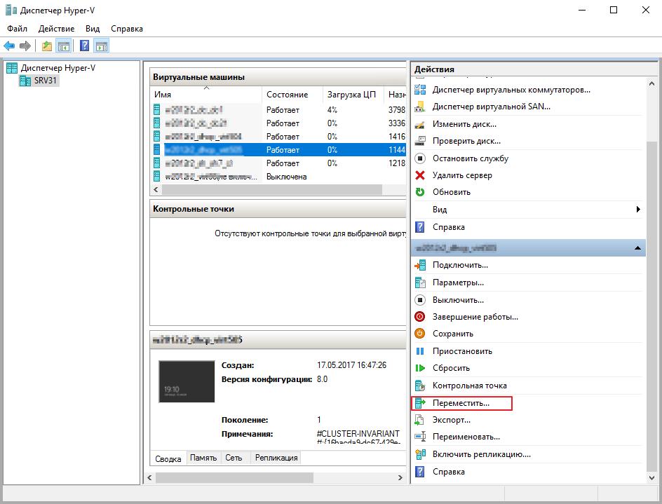 Hyper-V Ошибка доступа (0x80070005)