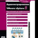 Администрирование-vmware-vsphere-5-скачатьv