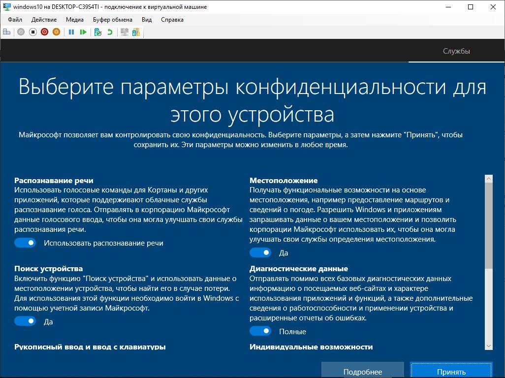 ustanovka_windows_20