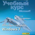 Windows 7 Установка и настройка