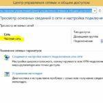 Изменение типа сети в Windows