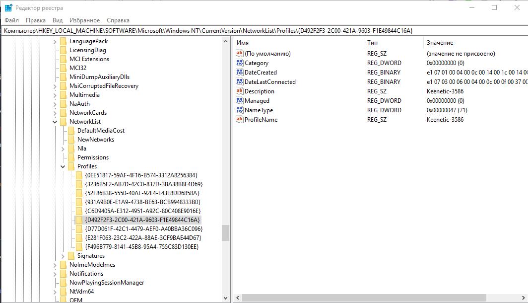 Изменение типа сети в Windows 1