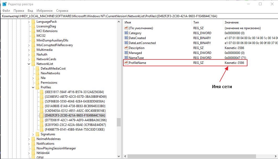Изменение типа сети в Windows 2
