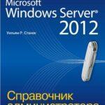 Server 2012. Справочник администратора.