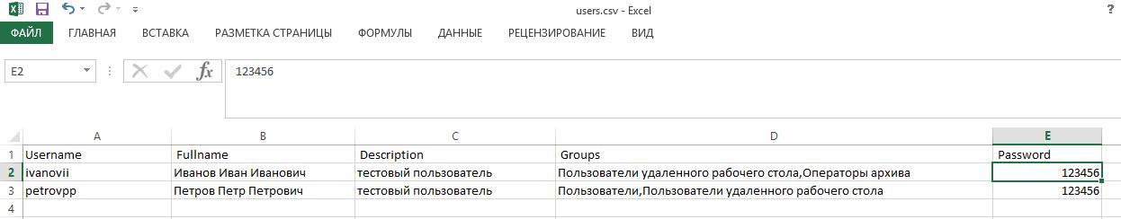 Как создать локальных пользователей
