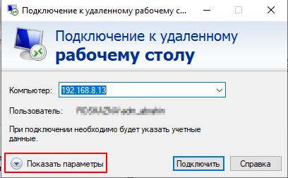 Как скопировать файл через RDP