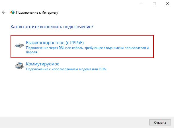 Настройка_интернета