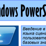 скачать windows powershell