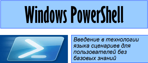 скачать windows powershel