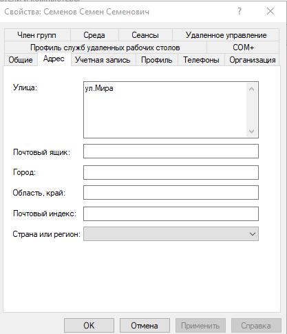 Powershell атрибуты пользователя